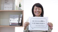 """만화작가 김금숙 컬처디자이너  """"나는 '생각하게 하는 만화'를 통해 더불어 행복한 세상을 디자인합니다."""""""