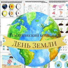 """Тематический комплект """"День Земли"""""""