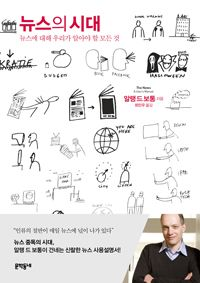 뉴스의 시대/알랭 드 보통 - KOREAN 331.54 BOTTON ALAIN de 2014