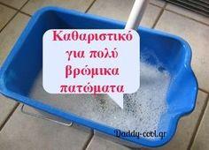καθαριστικό-για-βρώμικα-πατώματα