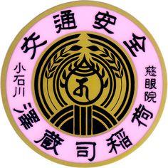小石川 慈眼院 澤蔵司稲荷 交通安全ステッカー