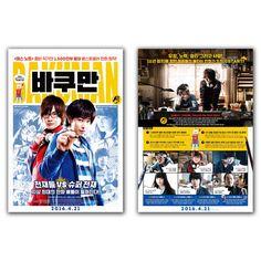 Bakuman Movie Poster Takeru Sato, Ryunosuke Kamiki, Nana Komatsu, Shota Sometani #MoviePoster