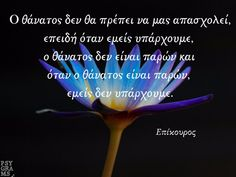 Psygrams Ideas in words Funny Greek Quotes, Wise Words, Sage, Personality, Poetry, Spirit, Thoughts, Sayings, Deutsch