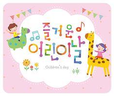 Child Day, Kids Reading, Brand Names, Art For Kids, Layout, Logos, Children, Illustration, Crafts