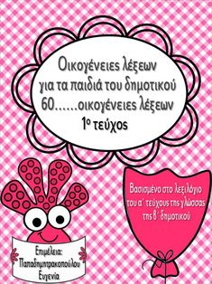 Greek Language, Speech And Language, School Staff, School Fun, Kids Corner, Educational Activities, Speech Therapy, Special Education, Grammar