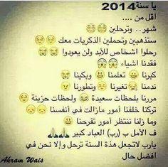 ذكريات 2014 من فيسبوك