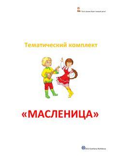 Тематический комплект_Масленица.pdf — Просмотр документов