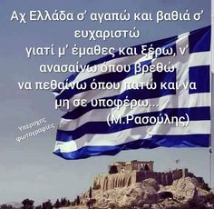 Greek Symbol, Name Day, Greek Quotes, Slogan, Greece, Religion, Inspirational Quotes, My Love, History