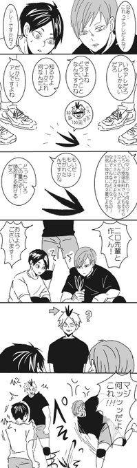 みんなー!意味不明なマンガできたよーー!!! Haikyuu Karasuno, Akira, Animation, Manga, Twitter, Cards, Movie Posters, Film Poster, Popcorn Posters