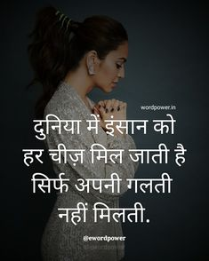 Popular Hindi Marathi quotes, it's help to change your life. One of best quotes platform for you, You can read all Hindi Marathi collection of words. Hindi Quotes Images, Motivational Quotes For Success, Words Quotes, Inspirational Quotes, Good Thoughts Quotes, Attitude Quotes, Best Quotes, Love Quotes, Believe In Yourself Quotes