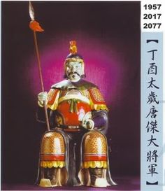 "Ding You ""Tai sui"" the great General Tang Jie"