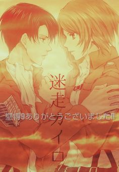 70 Best Rivetra [Rivaille x Petra Ral] images in 2013