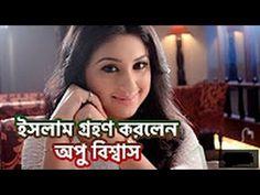 ইসলাম গ্রহণ করলেন নায়িকা অপু বিশ্বাস !! Latest Bangla News HD||The Ente...