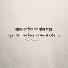 Saru Singhal Poetry, Quotes by Saru Singhal, Hindi Poetry, Baawri Basanti True Feelings Quotes, Sarcasm Quotes, Reality Quotes, True Quotes, Motivational Quotes, My Diary Quotes, Boss Quotes, Bad Words Quotes, Poetry Quotes