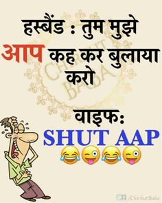 Girly M, Marriage Humor, Jokes In Hindi, Humor Quotes, Good Morning Quotes, Funny Moments, Minion, Desi, Funny Jokes
