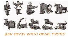ΠΟΛΙΤΙΚΗ ΚΟΛΟΤΟΥΜΠΑ : Ή αλλιώς πως εννοούνε την διπλωματία στην Ελλάδα οι Έλληνες πολιτικοί.
