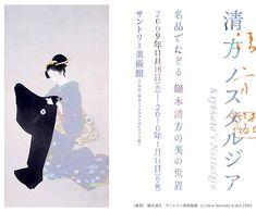 清方/Kiyokata ノスタルジア―名品でたどる鏑木清方の美の世界―