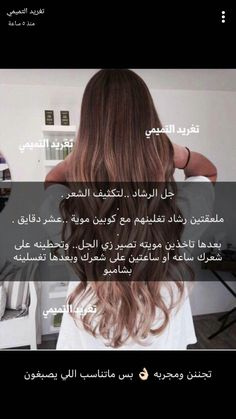 تطويل الشعر Beauty Skin, Hair Beauty, Hair Care Recipes, Business Hairstyles, Hair Care Routine, Face Hair, Beauty Recipe, Grow Hair, Skin Treatments