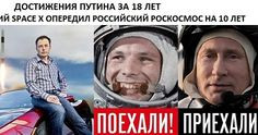 Везунчик Маск запустил к Марсу электромобиль с полетным скафандром.   Space X опередил Роскосмос по созданию сверхтяжелой ракеты на 10 л...