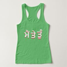 me and you in Punjabi (ਮੈਂ ਤੇ ਤੂੰ). Get this for a trendy and t-shirt product. It is a green colour with Punjabi script in the colour white and red. St Patrick, Fitness Fashion, Types Of Shirts, Trendy Fashion, Fit Women, Athletic Tank Tops, Graphic Tees, Script, Irish