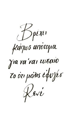 Greek Quotes, Math Equations, Mood, Feelings