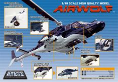 Airwolf Limited Mat Black Version Scale Diecast Model AOSHIMA Japan for sale online Best Helicopter, 80 Tv Shows, Normal Models, Sci Fi Ships, Sci Fi Characters, Aircraft Design, Diecast Models, Beautiful Cats, Muscle Cars