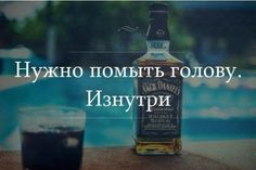 Whiskey Bottle, Vodka Bottle, Smart Humor, Funny Phrases, Sarcasm Humor, Jokes Quotes, Good Thoughts, Good Mood, Motivational Quotes