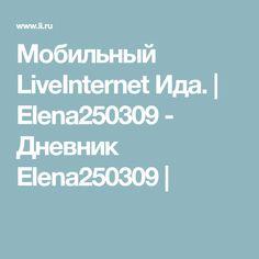 Мобильный LiveInternet Ида.   Elena250309 - Дневник Elena250309   Knitting, Tricot, Breien, Stricken, Weaving, Knits, Crocheting, Yarns, Knitting Stitches