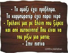Funny Greek Quotes, Funny Quotes, Make Smile, Have A Laugh, Stupid Funny Memes, Funny Images, Wax, Jokes, Humor