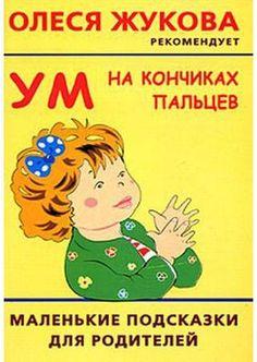 Trendy Baby Names Simple For Kids Baby Nursery Wallpaper, Baby Co, Montessori Baby, Kids Zone, New Baby Girls, Baby Kind, Children's Literature, Kids Education, Child Development