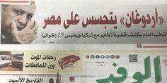 """Ο Ερντογάν πίσω από το """"μηχανισμό"""" ανατροπής του Αιγύπτιου προέδρου Αλ Σίσι"""