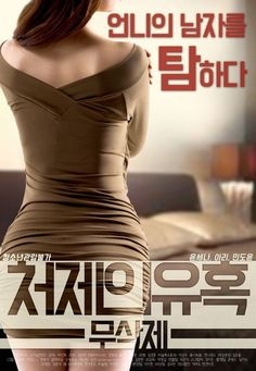 Sister-in-law's Seduction 2017 HDRip Subtitle Indonesia