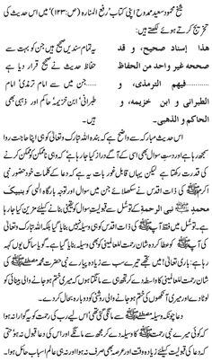 Page # 168 Complete Book: Aqida Tawasul --- Written By: Shaykh-ul-Islam Dr. Muhammad Tahir-ul-Qadri