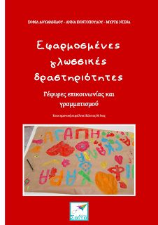 "Fresh-Education                  : Δωρεάν ebook για νηπιαγωγούς: ""Εφαρμοσμένες γλωσσι... Greek Language, Speech And Language, Education Sites, Special Education, Stem Activities, Kindergarten Activities, Teaching The Alphabet, School Levels, Ebook Cover"