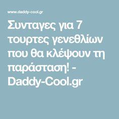 Συνταγες για 7 τουρτες γενεθλίων που θα κλέψουν τη παράσταση! - Daddy-Cool.gr