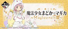 一番くじ 魔法少女まどか☆マギカ~MagiccraftⅢ~