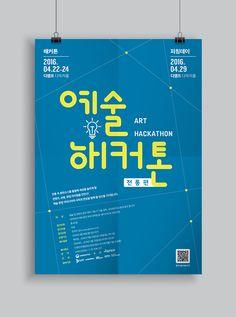 예술해커톤 전통편 포스터 | (주) 비타민컴 Editorial Design, Layout, Graphic Design, Poster, Ideas, Page Layout, Thoughts, Posters, Visual Communication