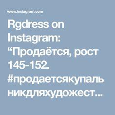 """Rgdress on Instagram: """"Продаётся, рост 145-152. #продаетсякупальникдляхудожественнойгимнастики #продаетсякупальникдляхудожественнойгимнстики"""" • Instagram"""