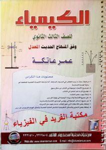 تحميل نوطة محلول الكيمياء للصف الثالث الثانوي ـ بكالوريا ـ سوريا Pdf Chemistry Third Grade Pdf Books