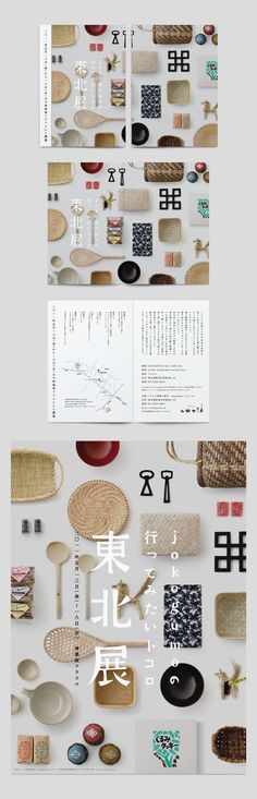 FLYER, POSTER – 東京・京都 デザイン事務所|株式会社エイティワン EIGHTY ONE Inc.