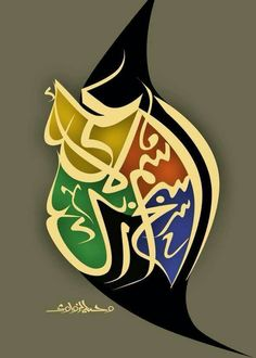 Sufi Art: Gallery of Islamic Calligraphy (by Alma IK) Arabic Calligraphy Art, Arabic Art, Calligraphy Alphabet, Allah, Arabic Design, Drawing Projects, Sufi, Graphic Design Art, Illustration