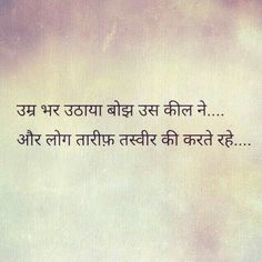 Aashish Jaiswal (आशीष जायसवाल), Taught by an Introvert teacher, LIfe. My teachers: * Taught by Writers * * Write loud and Clear about what hurts. Desi Quotes, Hindi Quotes On Life, Poetry Quotes, Wisdom Quotes, True Quotes, Marathi Quotes, Qoutes, Hindi Words, Poetry Hindi