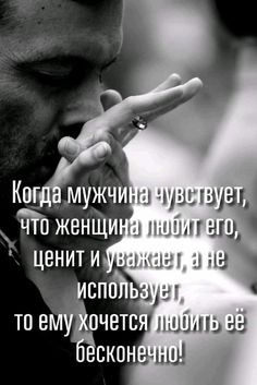 Russian Quotes, Life Learning, Wise Quotes, In My Feelings, Psychology, Poetry, Wisdom, Relationship, Thoughts