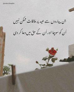 Eid Mubarak Quotes, Eid Quotes, Eid Mubarak Images, Eid Mubarak Greetings, Sufi Quotes, Islamic Quotes, Eid Poetry, Love Poetry Urdu, Diy Eid Cards