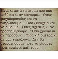 Fighter Quotes, Greek Quotes, No Response, Love Quotes, Wisdom, Motivation, Sayings, My Love, Words