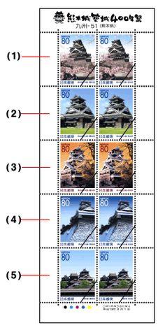 Japanese Postage Stamp ふるさと切手「熊本城築城400年祭」 - 日本郵便