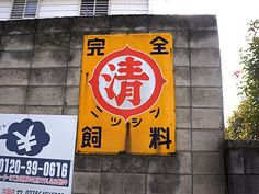 お醤油っぽくもあるデザイン。 Japanese Style, Vintage Japanese, Retro Signage, School Logo, Nifty, Old School, Asia, Logos, Classic