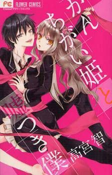 kanchigai hime to usotsuki shimobe; cute manga funny and amusing with genderbender antics and of course a dash of love