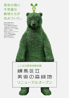 ポスター: CD 葛西薫 AD・D 増田豊 C 古居利康 営業Pr 田中昌子