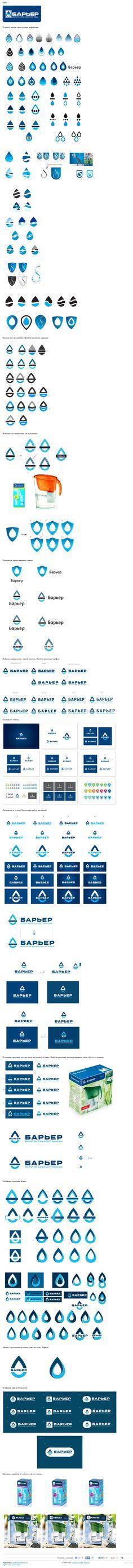 logo design and development process Rain Logo, Logo Development, Logo Design, Graphic Design, Typography Art, Purple Rain, Modern Logo, Rain Drops, Logo Inspiration
